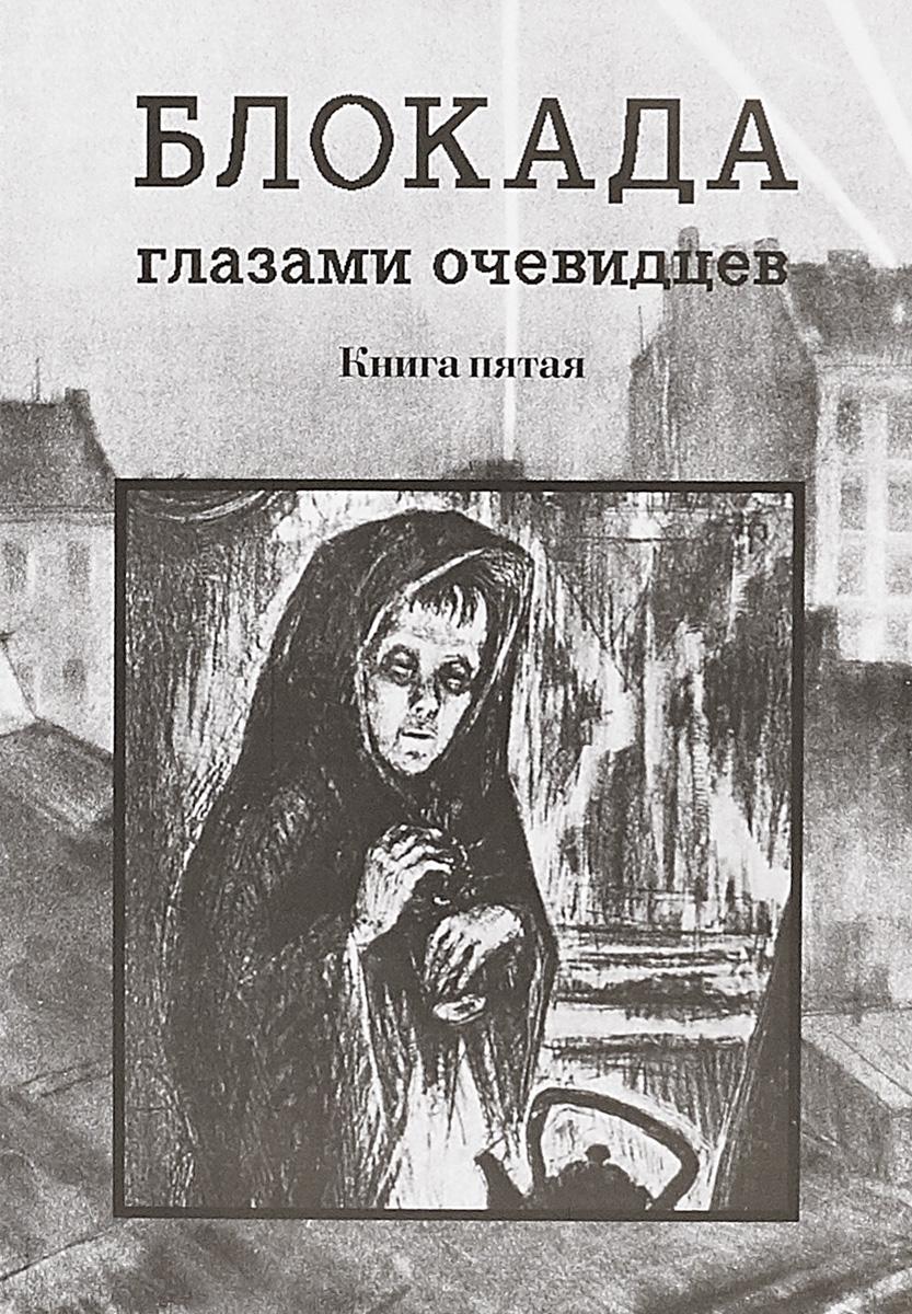 Блокада глазами очевидцев. Книга 5