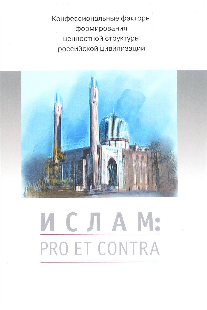 Ислам. Pro et contra тыссовский ю крестоносцы против ислама том i ислам между агрессией и смирением