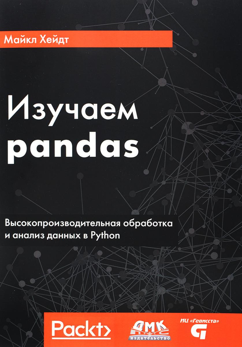 Майкл Хейдт Изучаем pandas. Высокопроизводительная обработка и анализ в Python