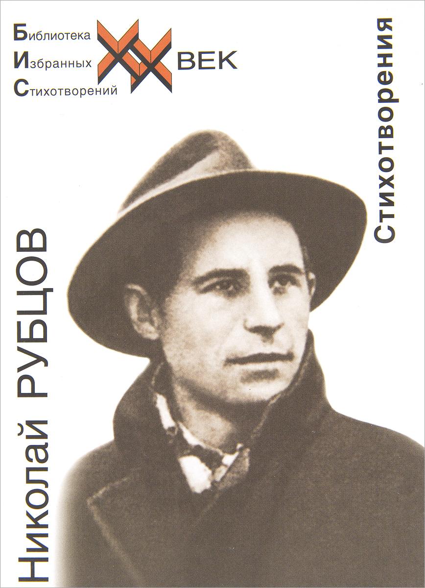 все цены на Николай Рубцов Николай Рубцов. Стихотворения онлайн