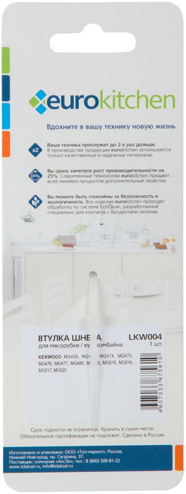 Euro Kitchen LKW004 Kenwoodвтулка шнека для мясорубки Euro Kitchen