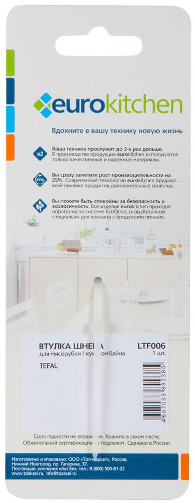 Euro Kitchen LTF006 Tefalвтулка шнека для мясорубки/кухонного комбайна Euro Kitchen