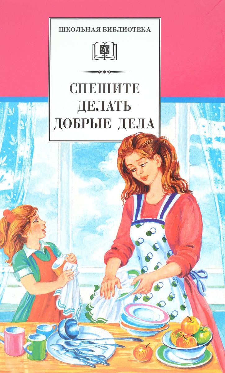 Спешите делать добрые дела драгунский в зощенко м пантелеев л и др лучшие произведения для детей 4 5 лет