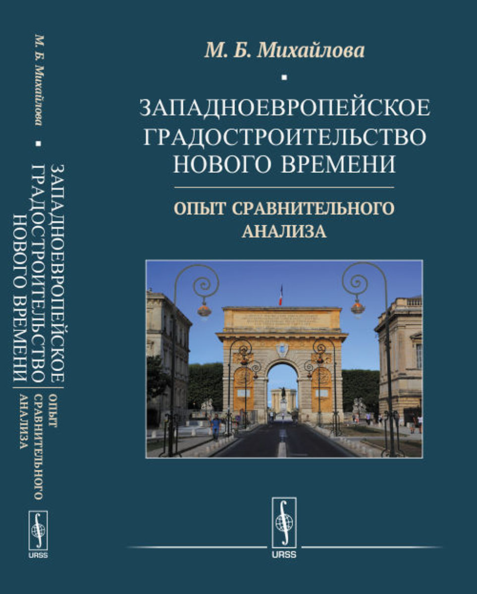 М. Б. Михайлова Западноевропейское градостроительство Нового времени. Опыт сравнительного анализа