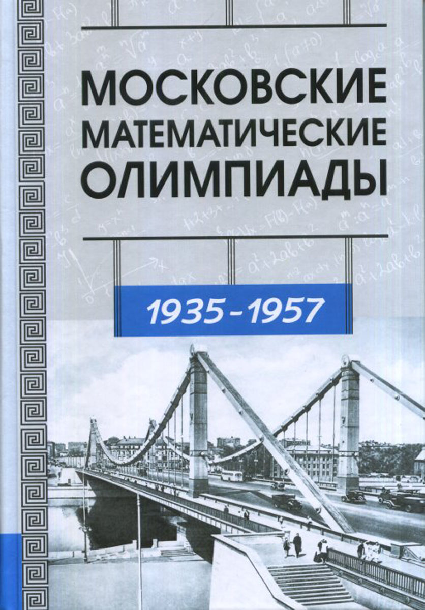Фото - В. В. Прасолов, Т. И. Голенищева-Кутузова Московские математические олимпиады 1935-1957 а ю эвнин ещё 150 красивых задач для будущих математиков с подробными решениями