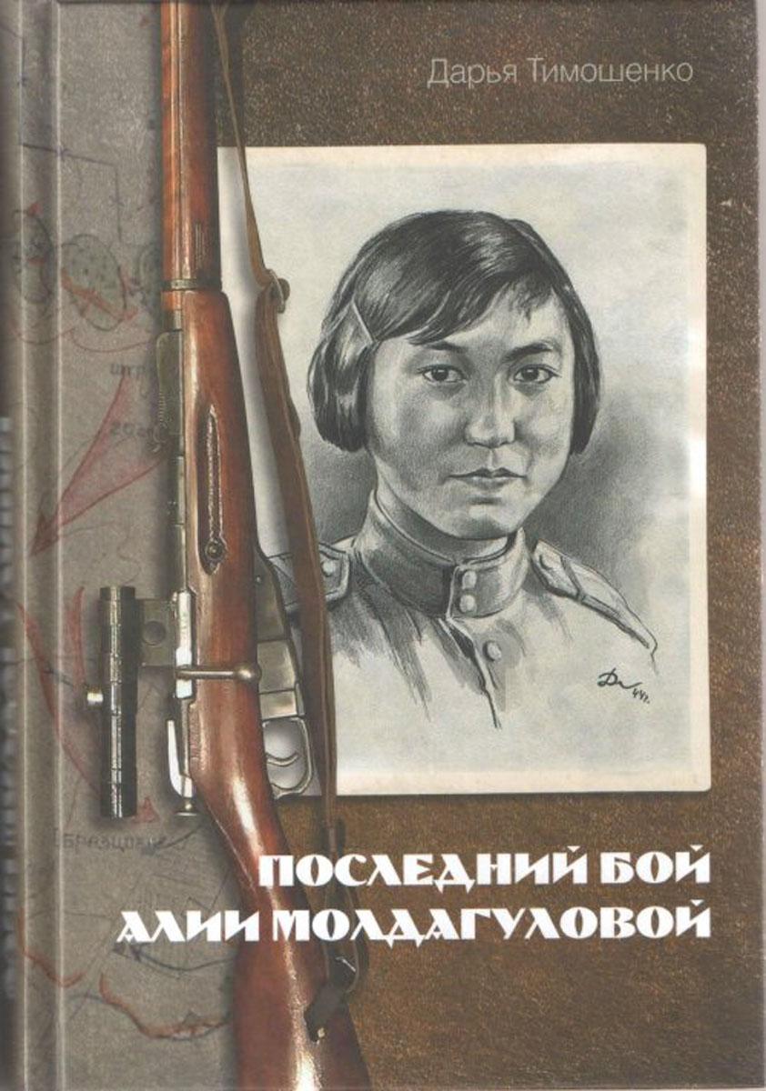 Дарья Тимошенко Последний бой Алии Молдагуловой