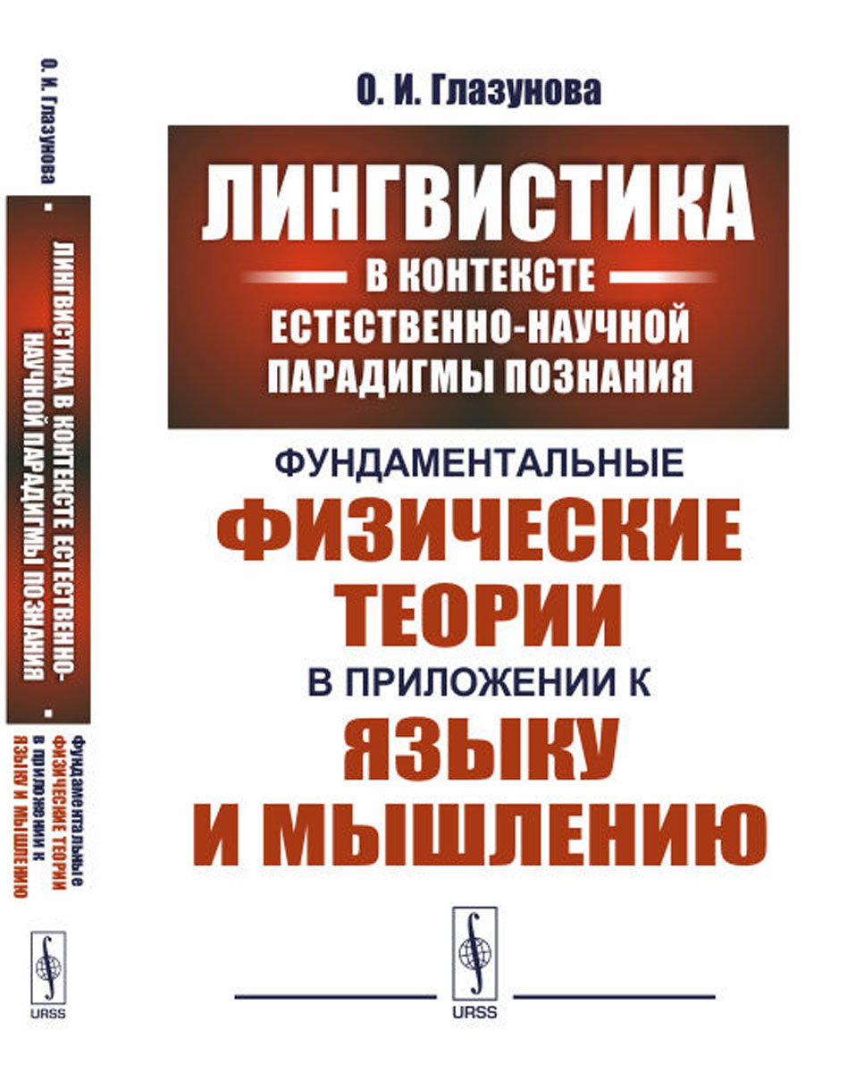О. И. Глазунова Лингвистика в контексте естественно-научной парадигмы познания. Фундаментальные физические теории в приложении к языку и мышлению