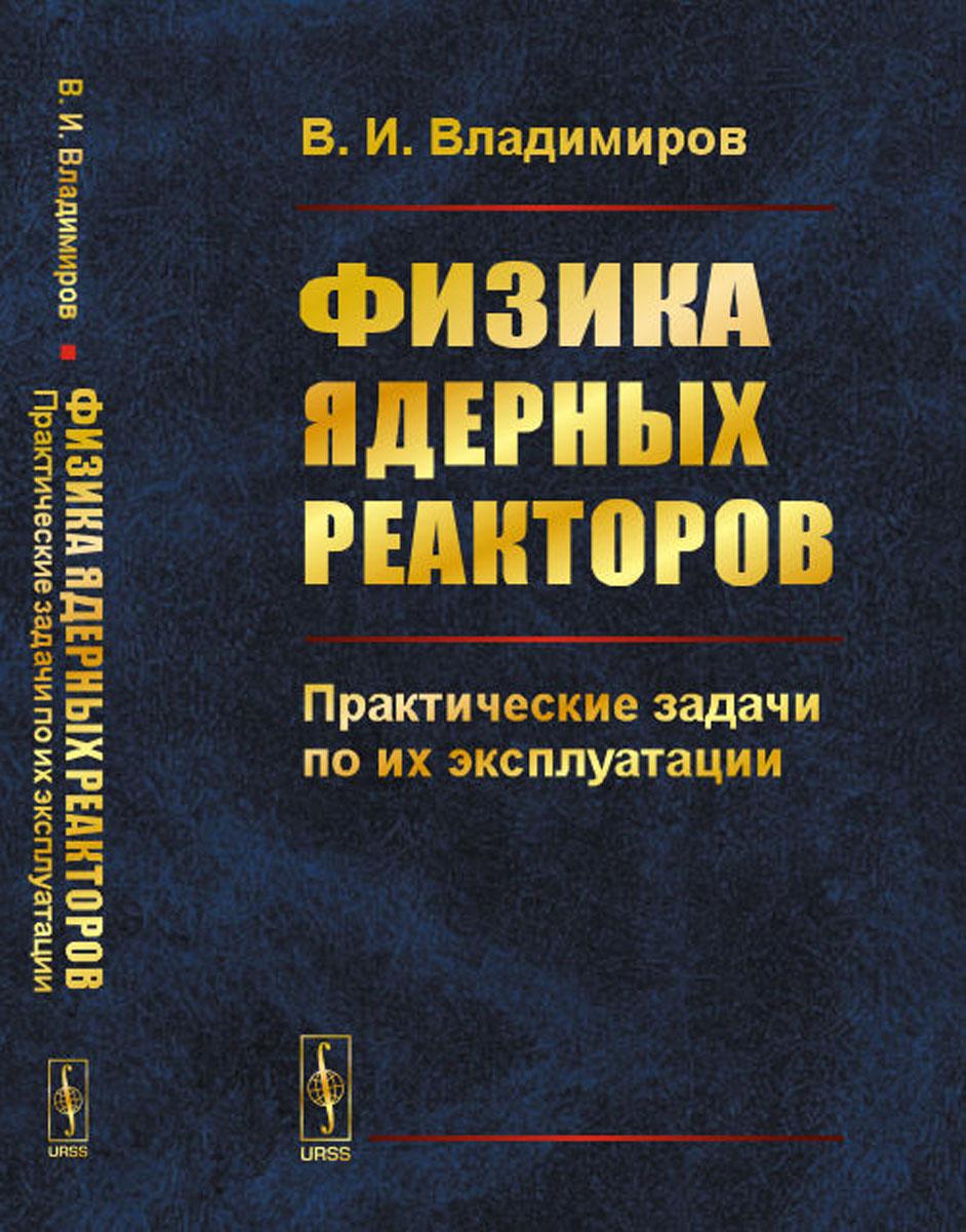 В. И. Владимиров Физика ядерных реакторов. Практические задачи по их эксплуатации