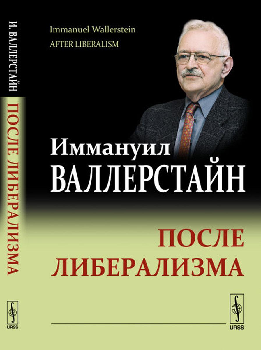 Иммануил Валлерстайн После либерализма