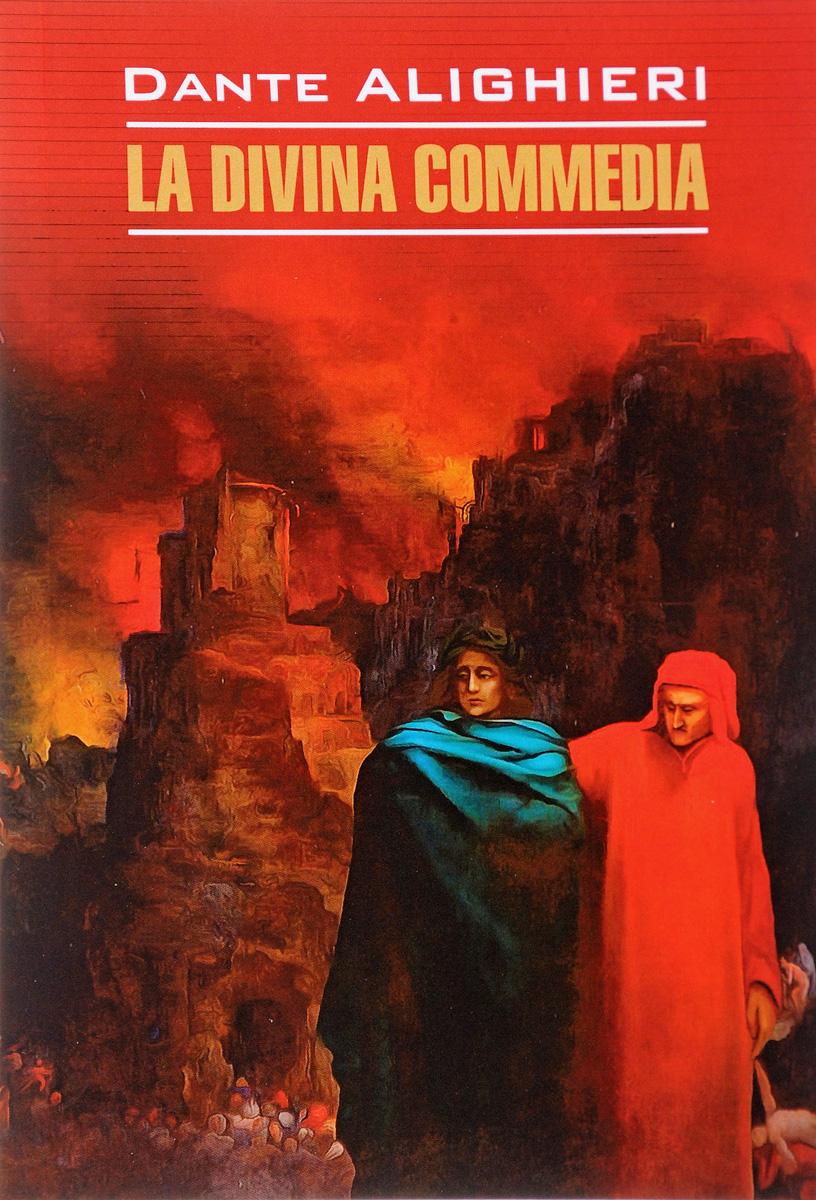 Книга Божественная комедия. А. Данте