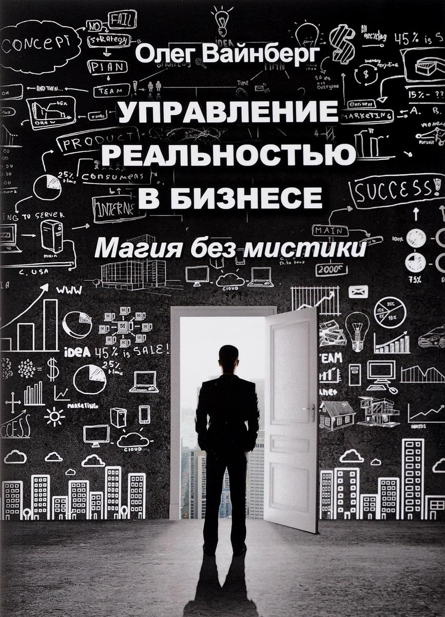 Олег Вайнберг Управление реальностью в бизнесе. Магия без мистики