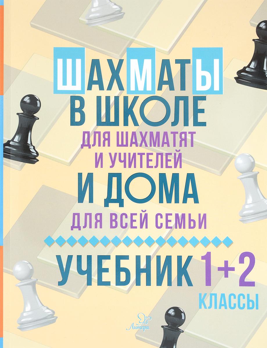 В. В. Костров Шахматы в школе и дома. 1-2 классы. Учебник
