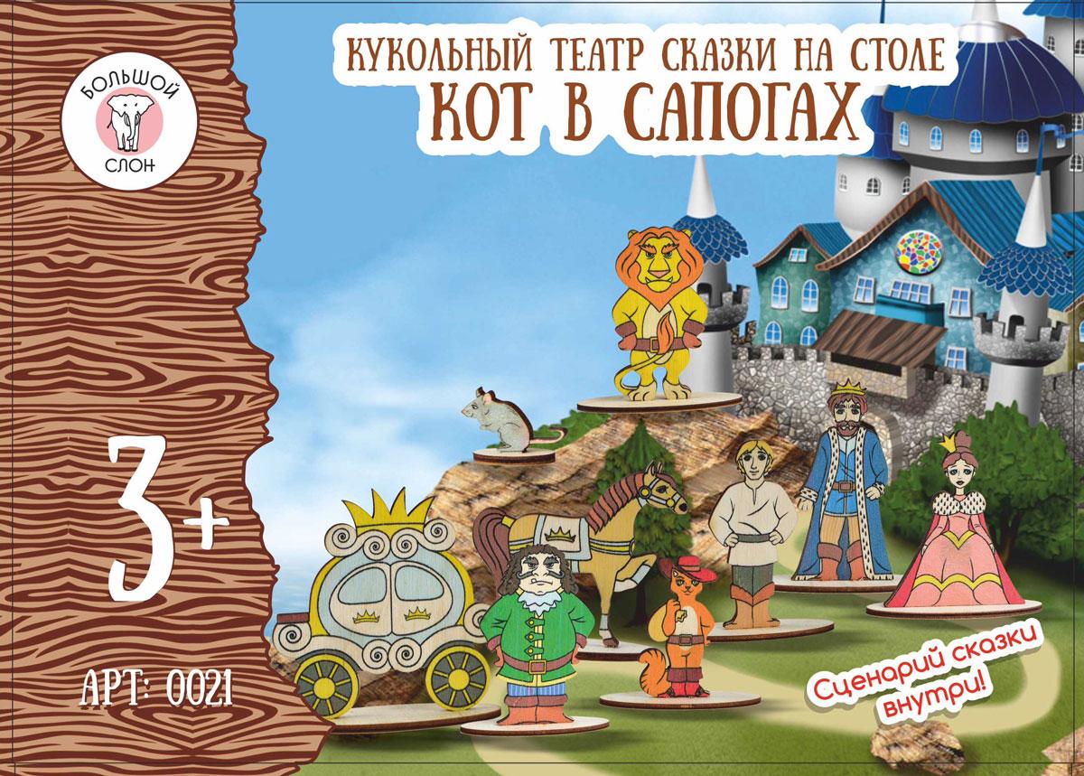 Большой слон Кукольный театр Кот в сапогах большой слон кукольный театр аленький цветочек