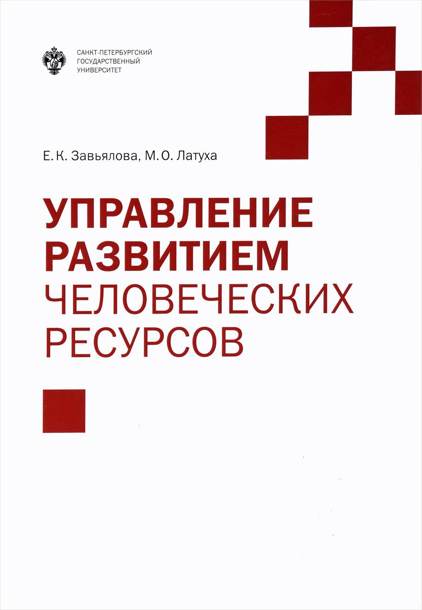 Е. К. Завьялова, М. О. Латуха Управление развитием человеческих ресурсов цена в Москве и Питере