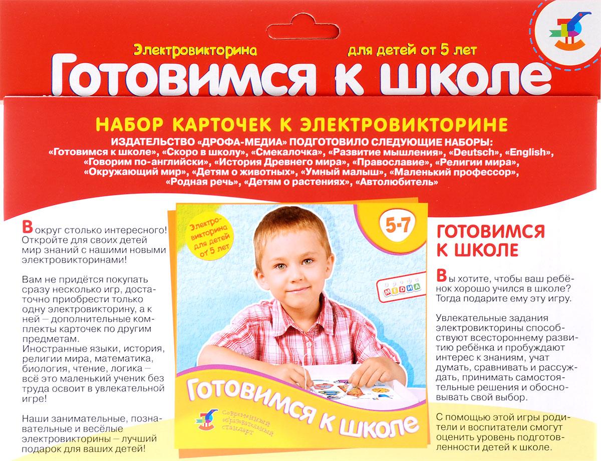купить Дрофа-Медиа Набор карточек к электровикторине Готовимся к школе по цене 124 рублей