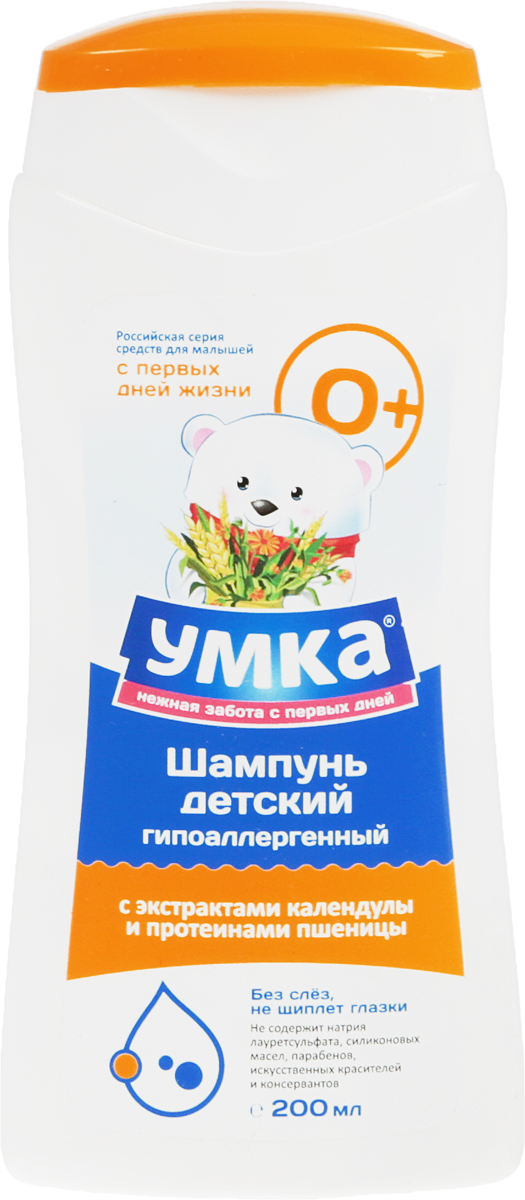 """Детский шампунь """"Умка"""", с экстрактом календулы и протеинами пшеницы, 200 мл"""