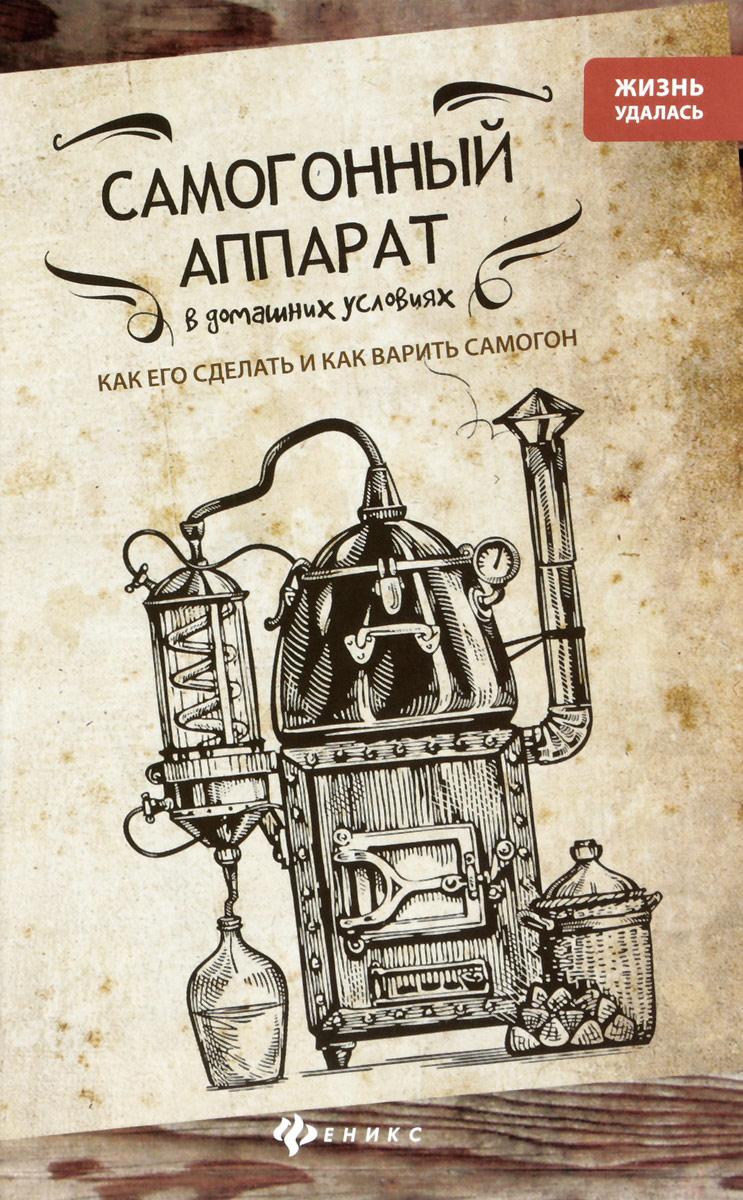 Татьяна Ткачук Самогонный аппарат в домашних условиях