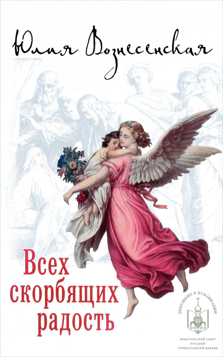 Юлия Вознесенская Всех скорбящих Радость всех скорбящих радость сборник рассказов