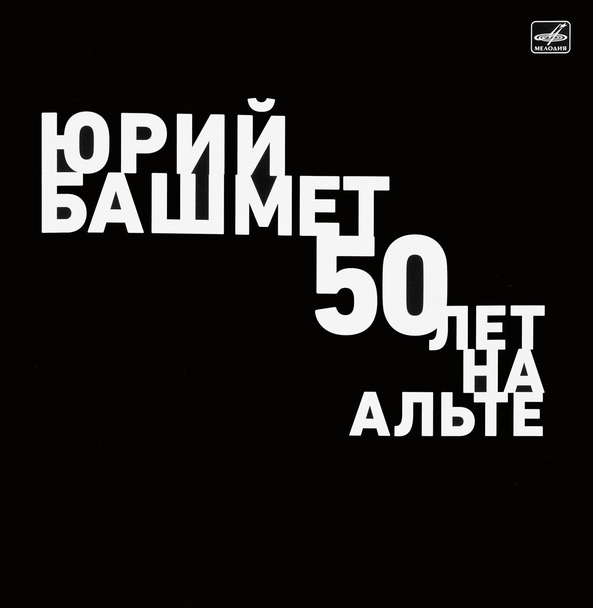 Юрий Башмет Юрий Башмет. 50 лет на Альте (LP) все цены