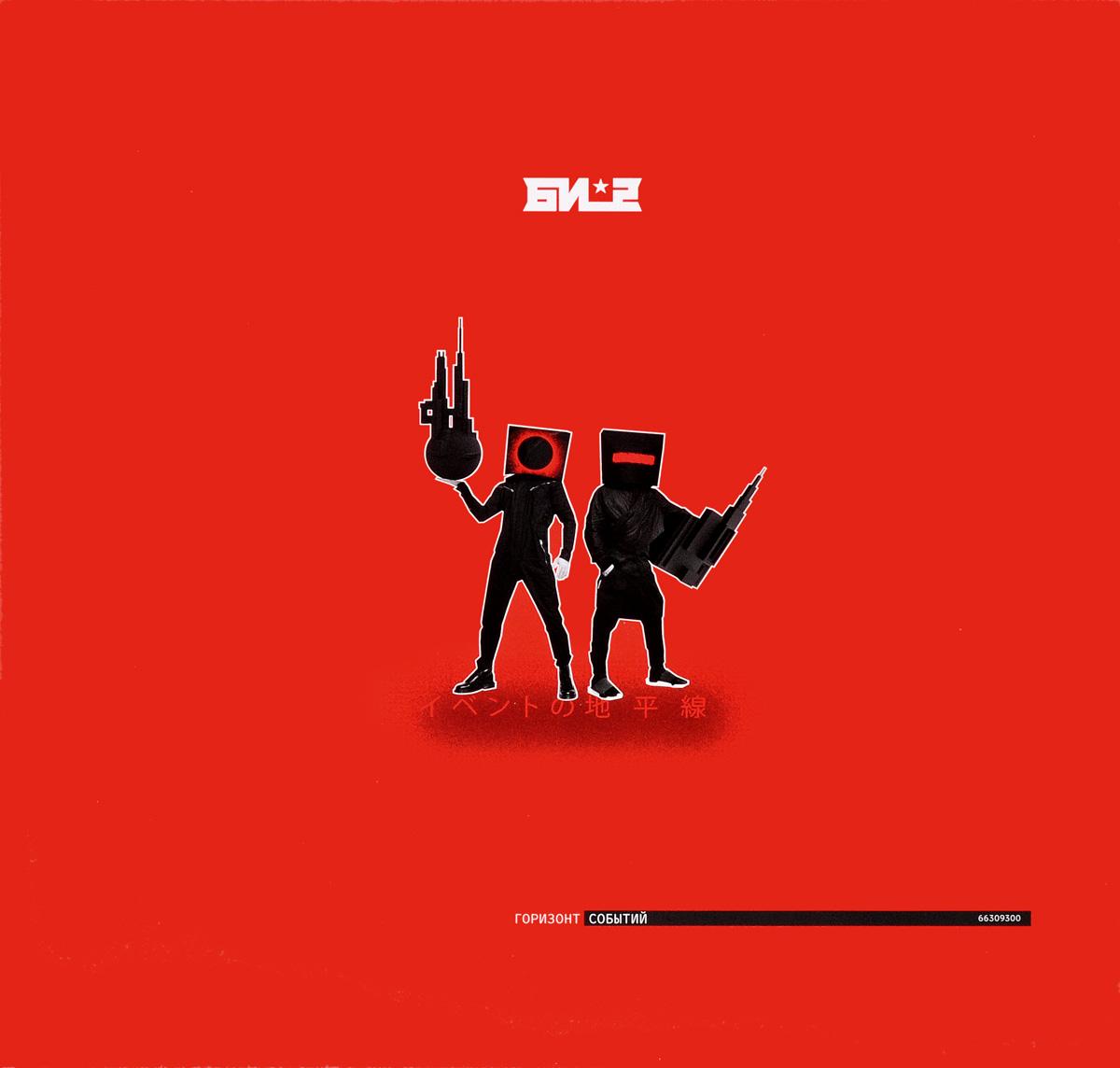 Би-2 Би-2. Горизонт событий (2 LP) би 2 би 2 лунапарк 2 cd