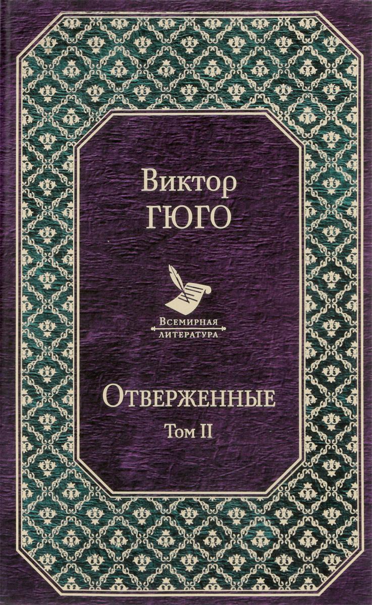 Виктор Гюго Отверженные. Том II