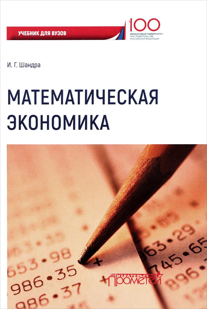 И. Г. Шандра Математическая экономика. Учебник шахмейстер а доказательства неравенств математическая индукция теория сравнений введение в криптографию