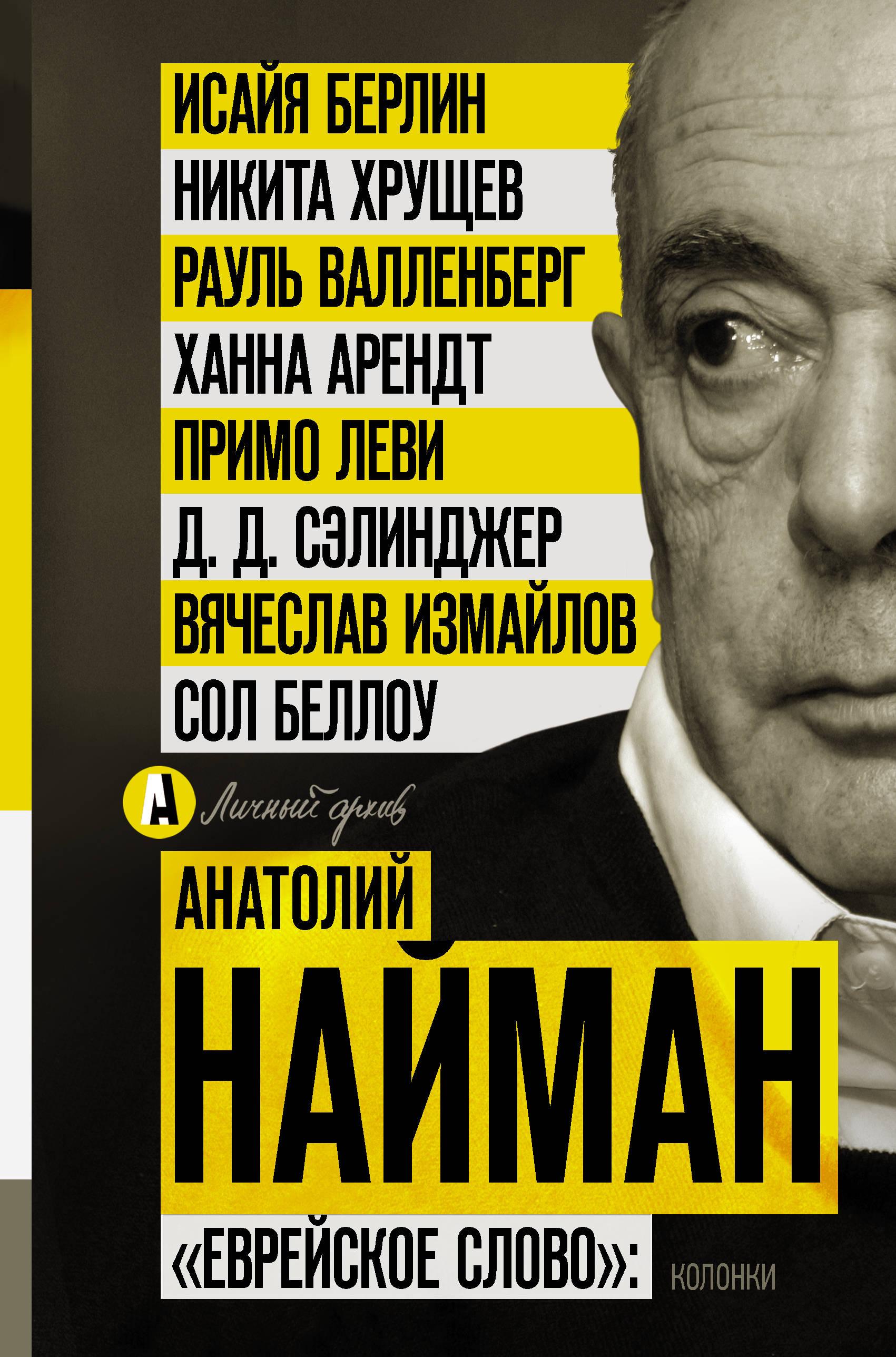 Анатолий Найман Еврейское слово. Колонки