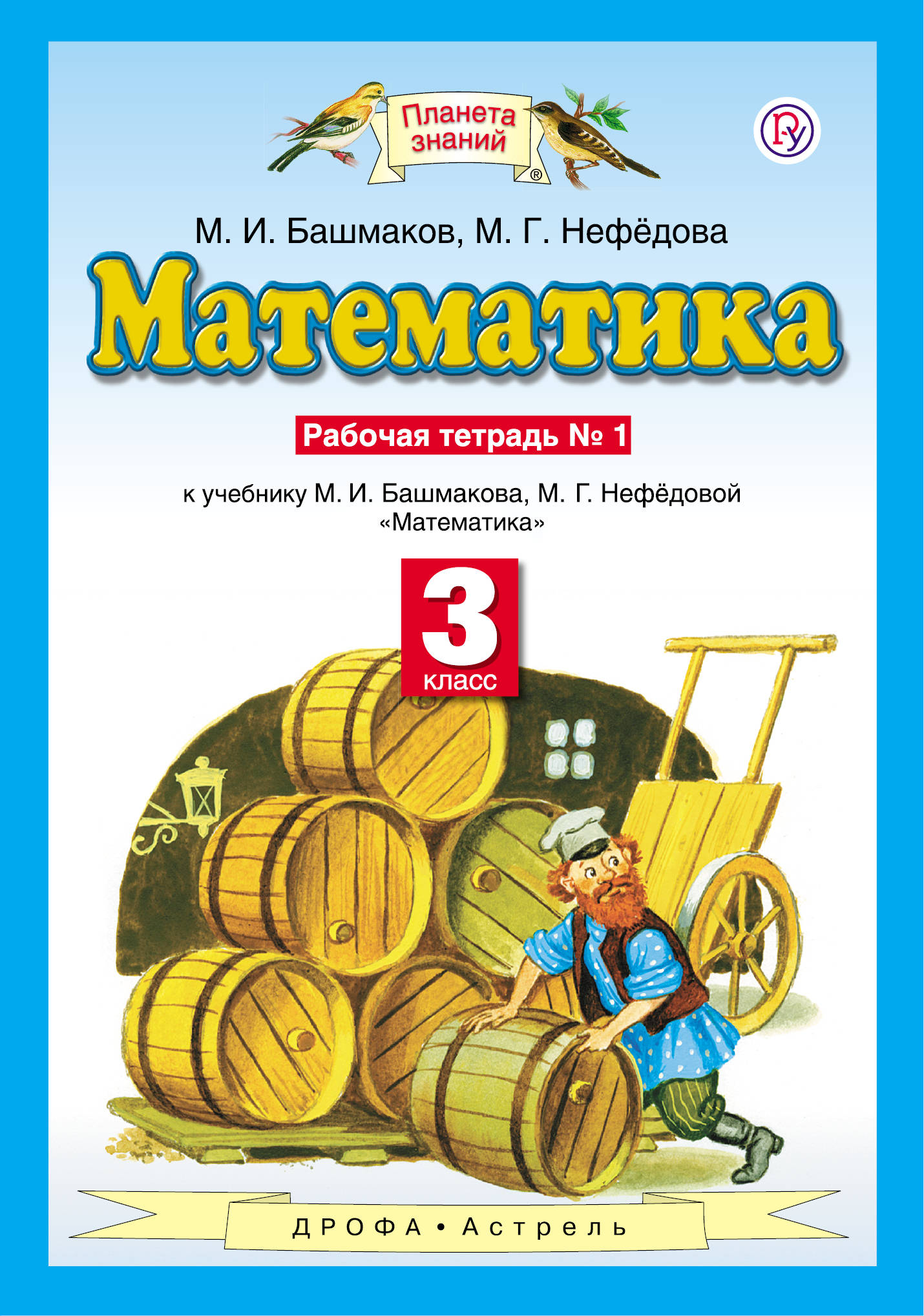 Башмаков Марк Иванович Математика. 3 класс. Рабочая тетрадь № 1. В 2 частях. Часть 1