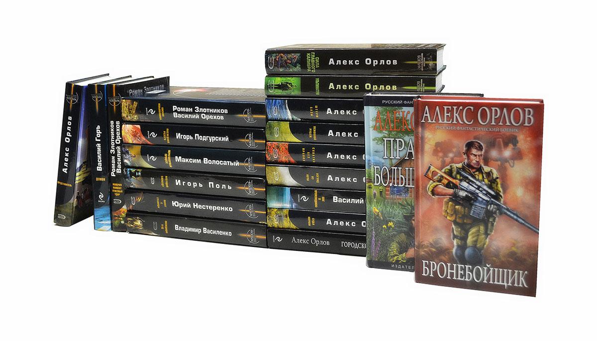 Серия Русский фантастический боевик (комплект из 20 книг) николай басов серия фантастический боевик комплект из 9 книг