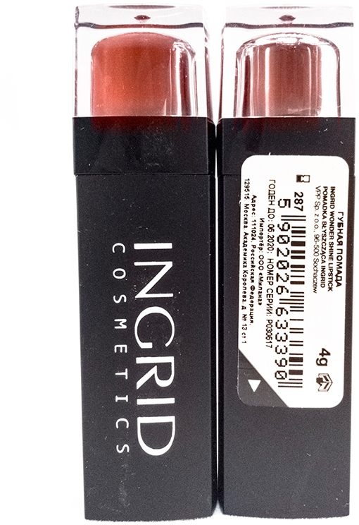 Verona Products Professional Ingrid Cosmetics Губная помада, Тон №287, цвет: коричневый, 4 г verona products professional ingrid cosmetics губная помада тон 297 цвет светло розовый 4 г