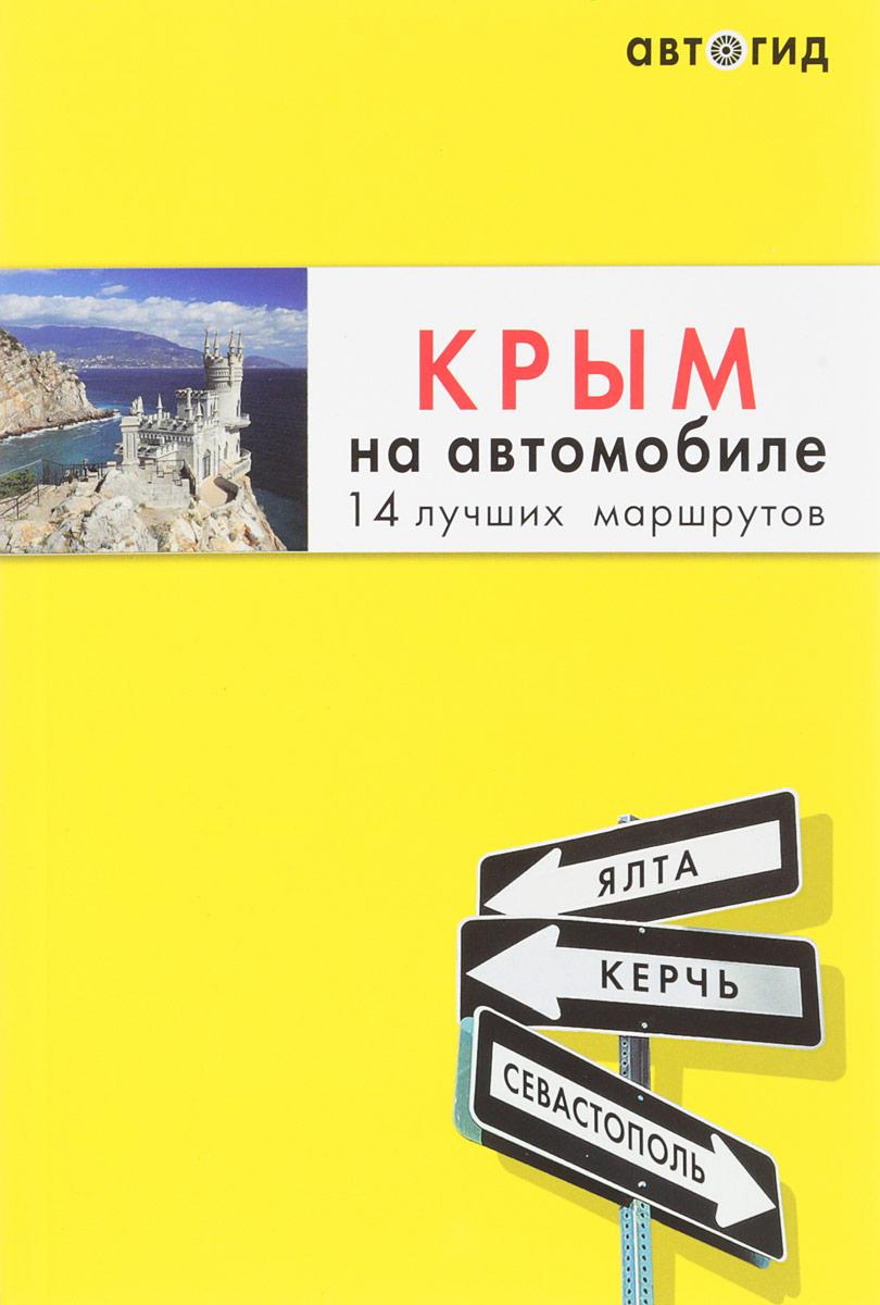 Ю. Лялюшина Крым на автомобиле. 14 лучших маршрутов