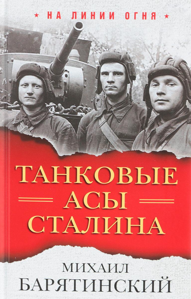 Михаил Барятинский Танковые асы Сталина
