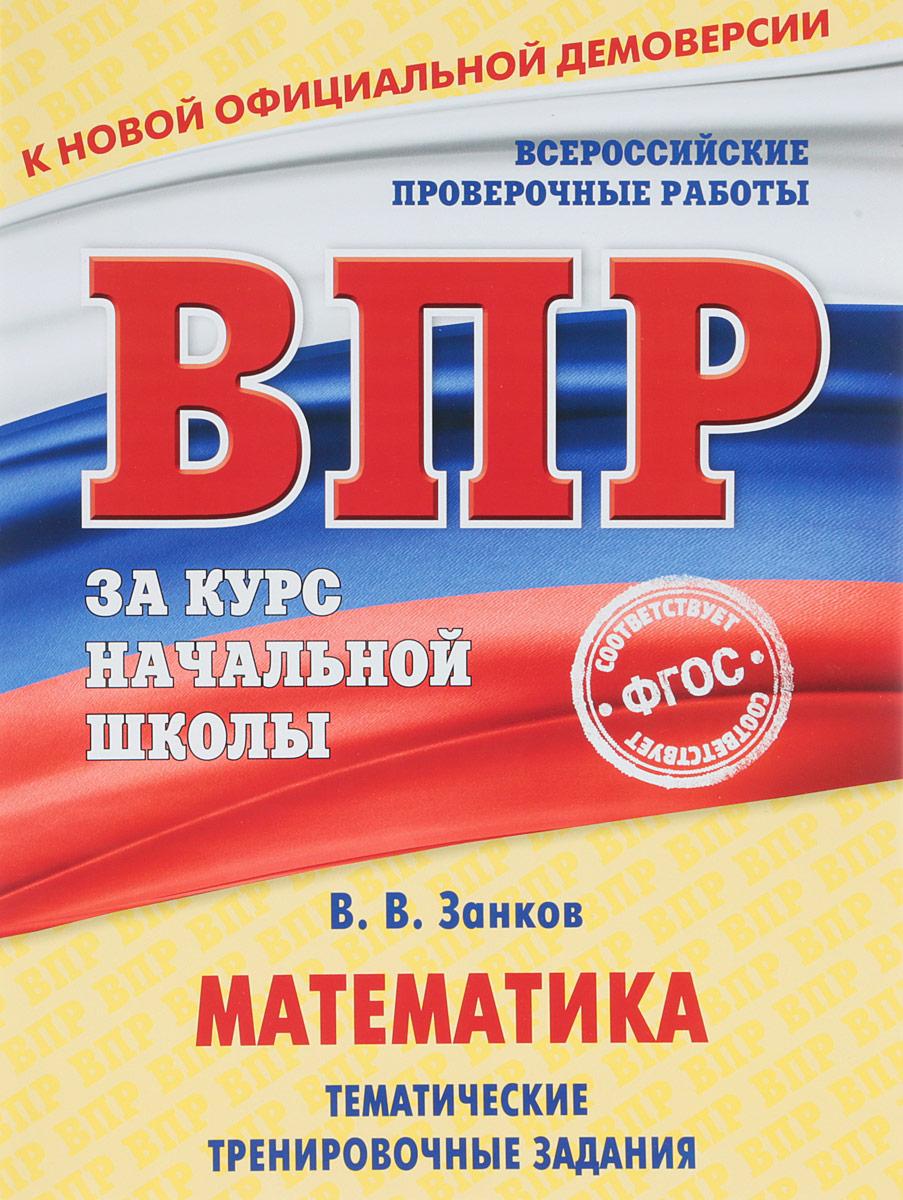 В. В. Занков Математика. Тематические тренировочные задания