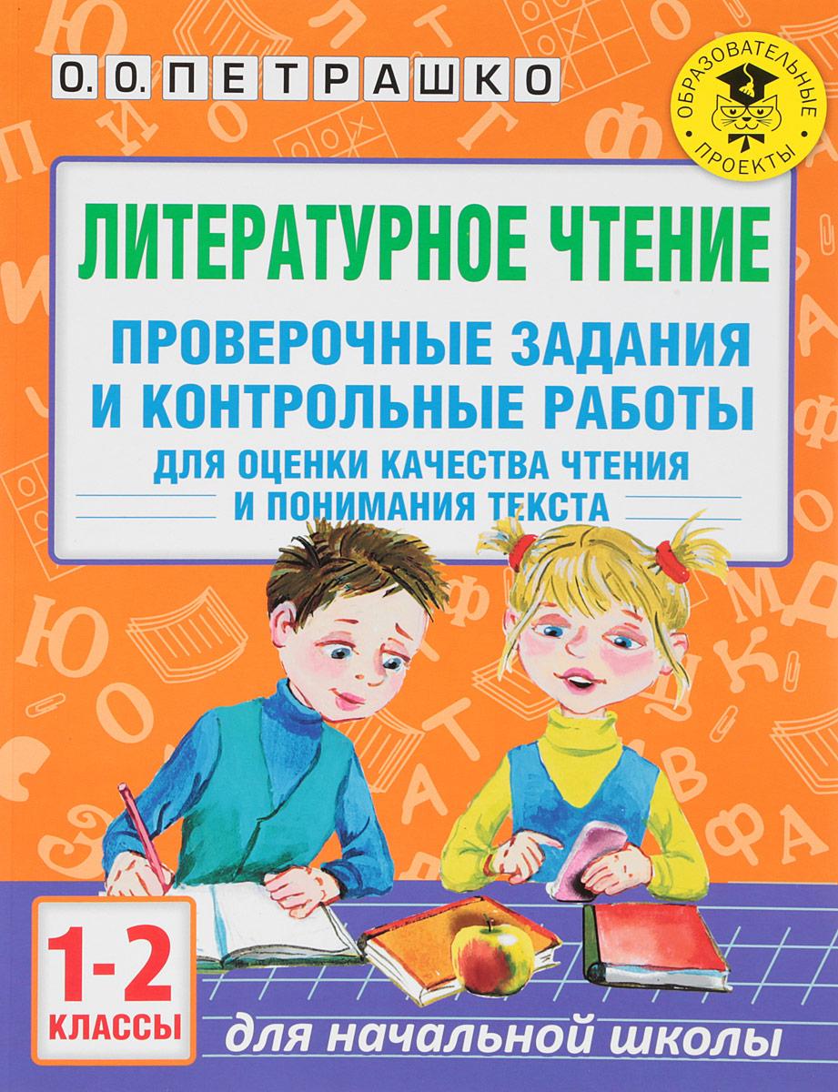 О. О. Петрашко Литературное чтение. 1-2 класс. Проверочные задания и контрольные работы для оценки качества чтения и понимания текста