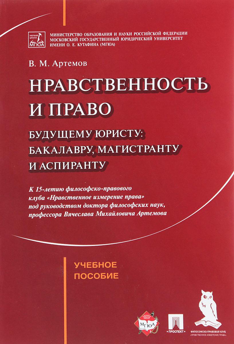 В. М. Артемов Нравственность и право. Учебное пособие