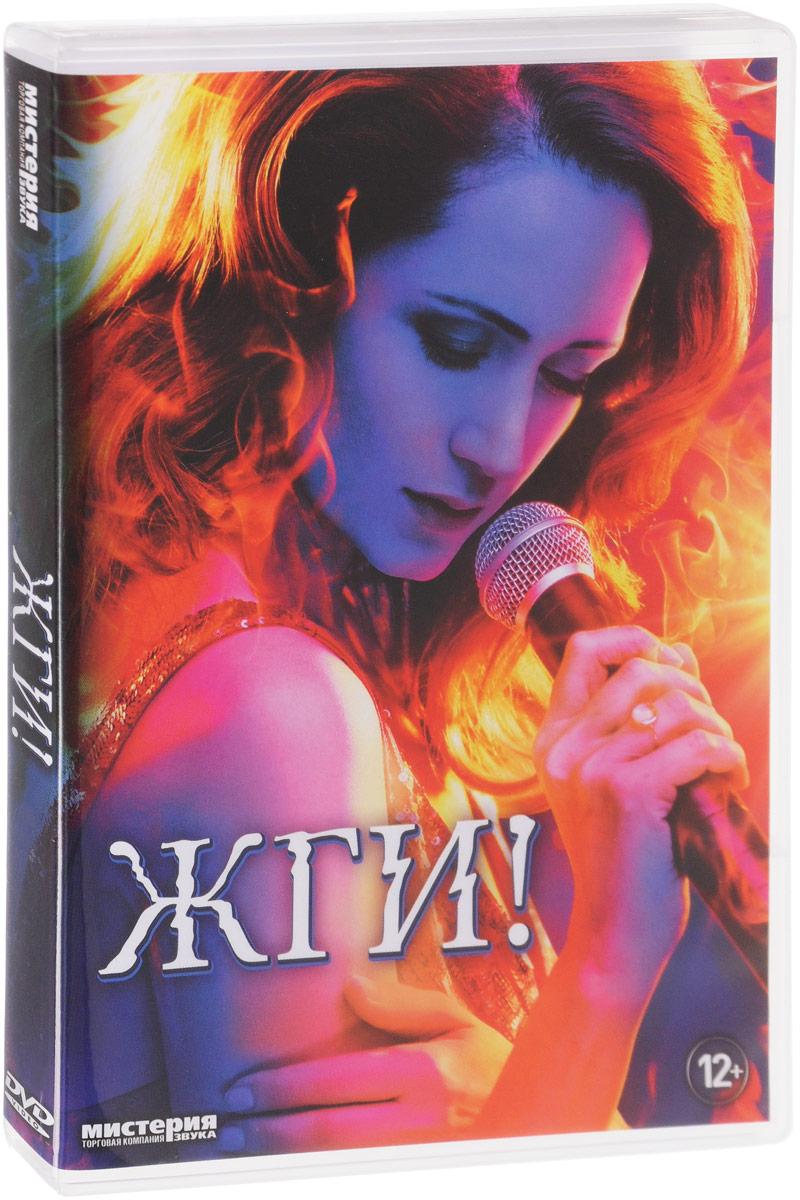 Жги! жги dvd