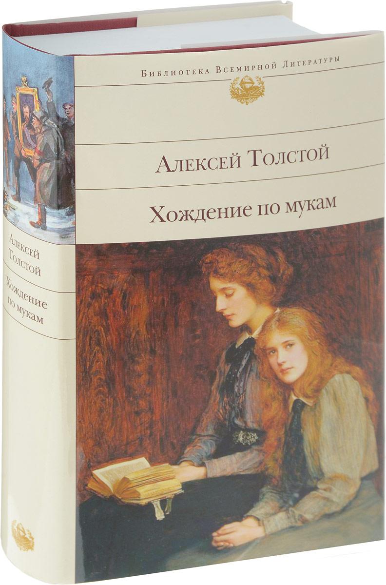 Алексей Толстой Хождение по мукам