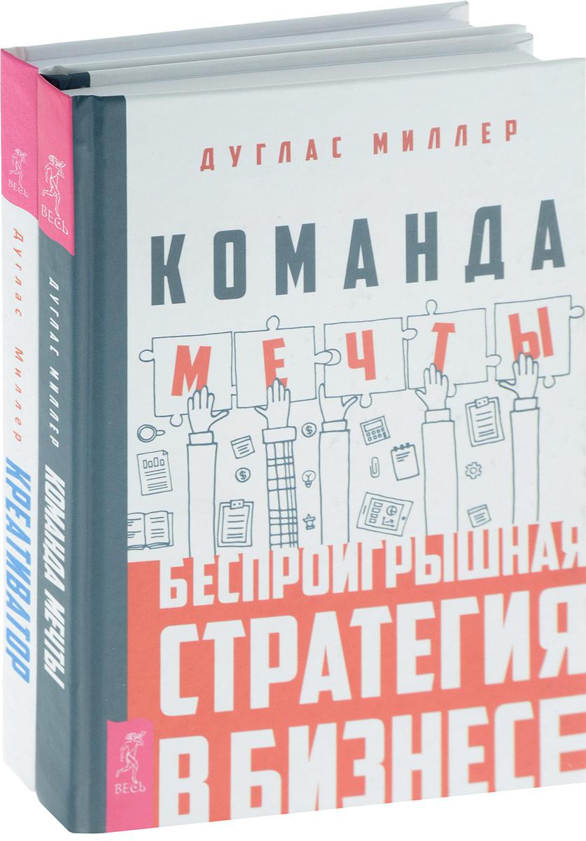 Дуглас Миллер Креативатор. Команда мечты (комплект из 2 книг) берардо г команда мечты