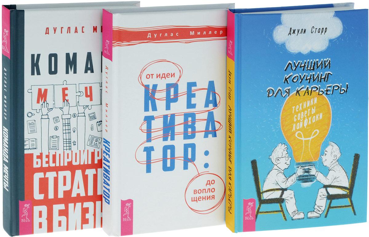 Креативатор. Команда мечты. Лучший коучинг для карьеры (комплект из 3 книг) Более подробную информацию о книгах...
