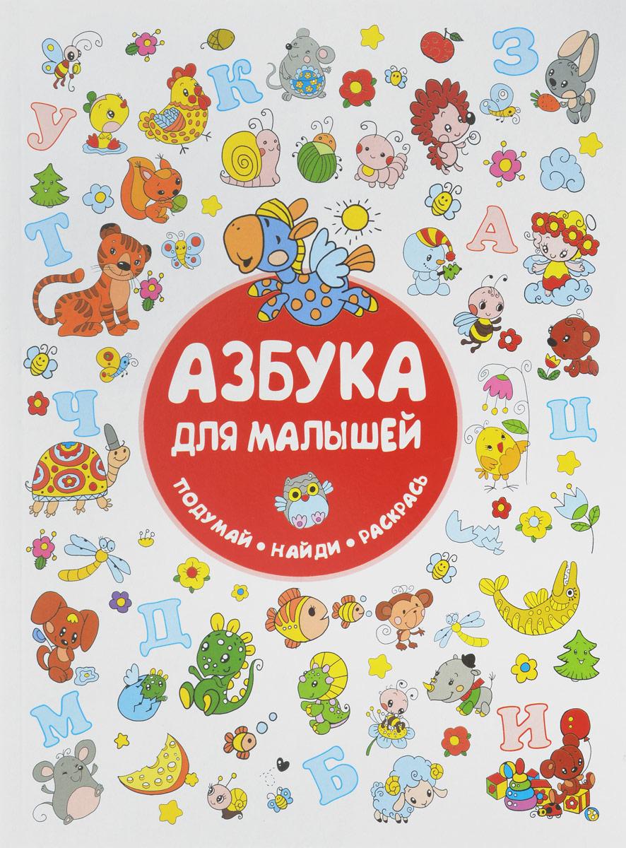И. В. Горбунова Азбука для малышей