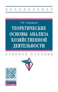 Г. В. Савицкая Теоретические основы анализа хозяйственной деятельности. Учебное пособие