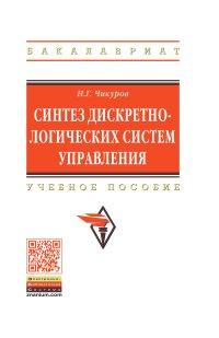 Н. Г. Чикуров Синтез дискретно-логических систем управления. Учебное пособие в п мельников информационное обеспечение систем управления