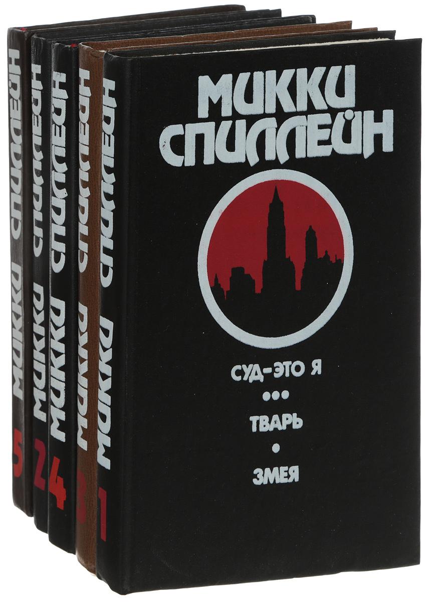 Микки Спиллейн Детективные романы Микки Спиллейна (комплект из 5 книг) микки спиллейн коп вышел из игры
