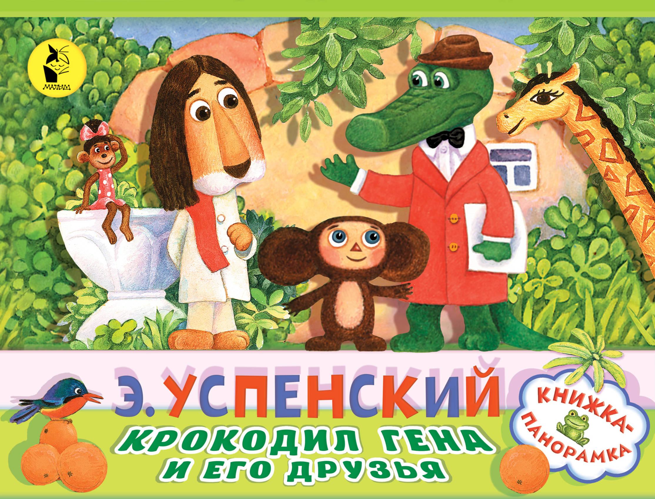 Э. Успенский Крокодил Гена и его друзья 100 любимых стихов для малышей