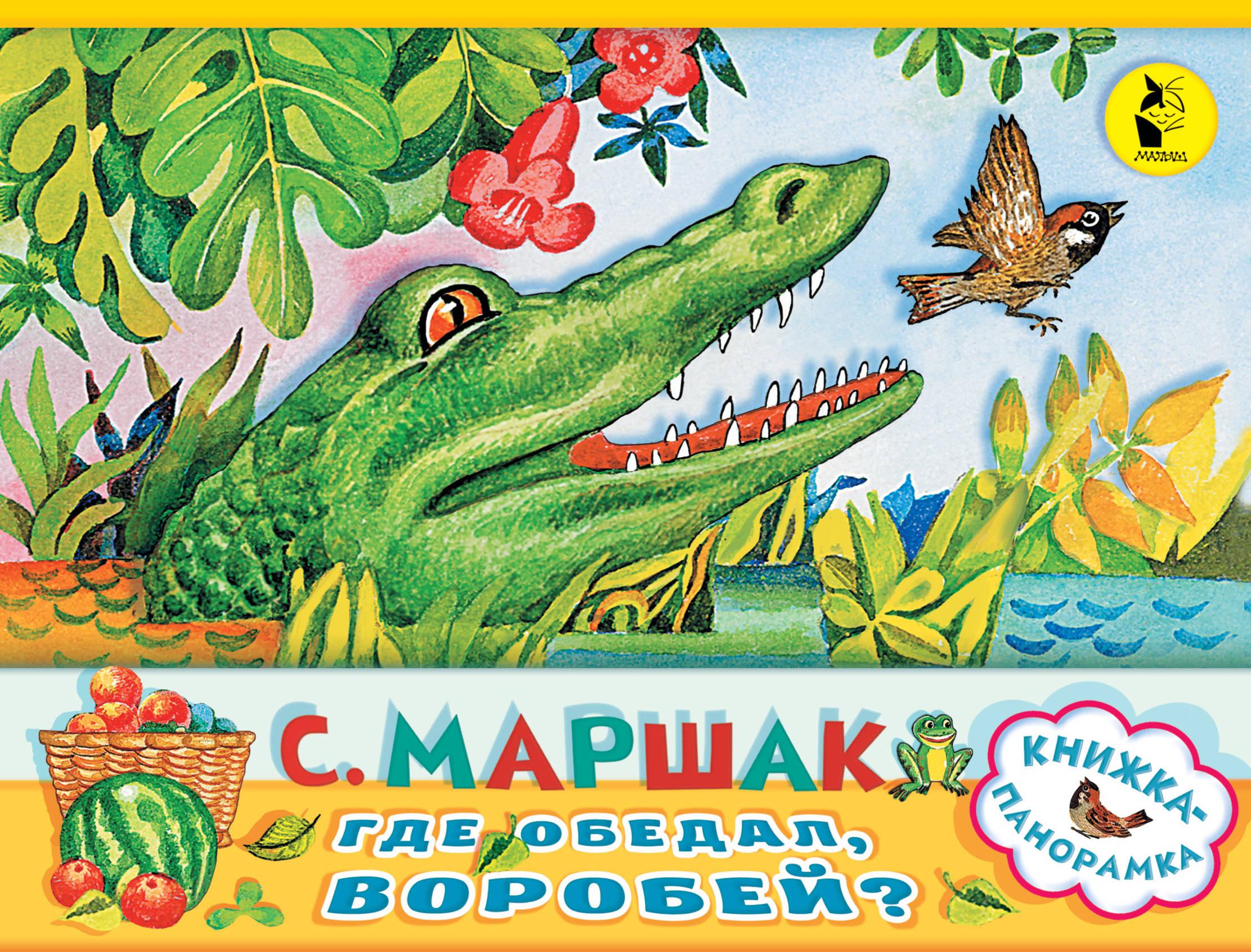 Самуил Маршак Где обедал, воробей? 100 любимых стихов для малышей