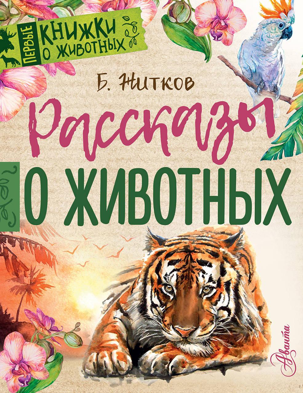 Борис Житков Борис Житков. Рассказы о животных