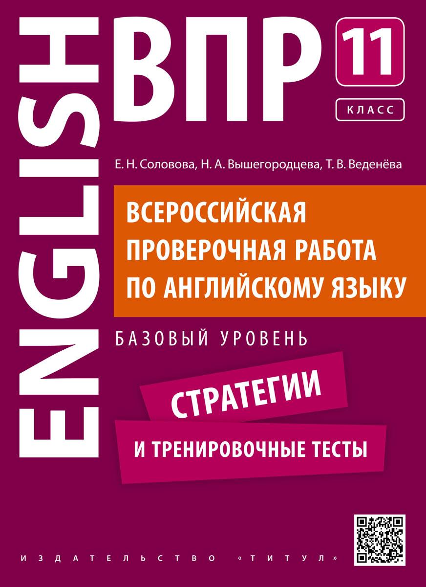 Английский язык. 11 класс. Базовый уровень. Учебное пособие. ВПР. Стратегии и тренировочные тесты