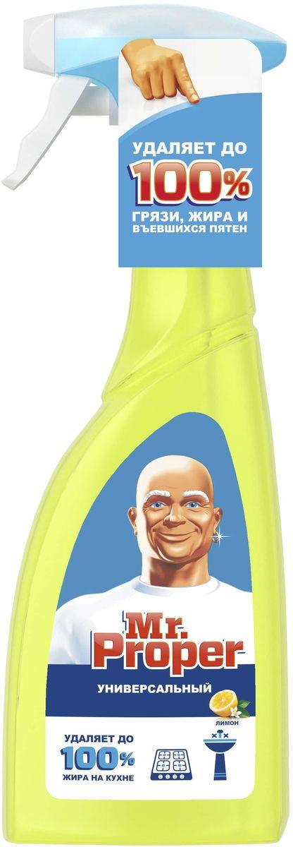 Чистящий спрей Mr. Proper Лимон, универсальный, 500 мл универсальный чистящий крем nordland
