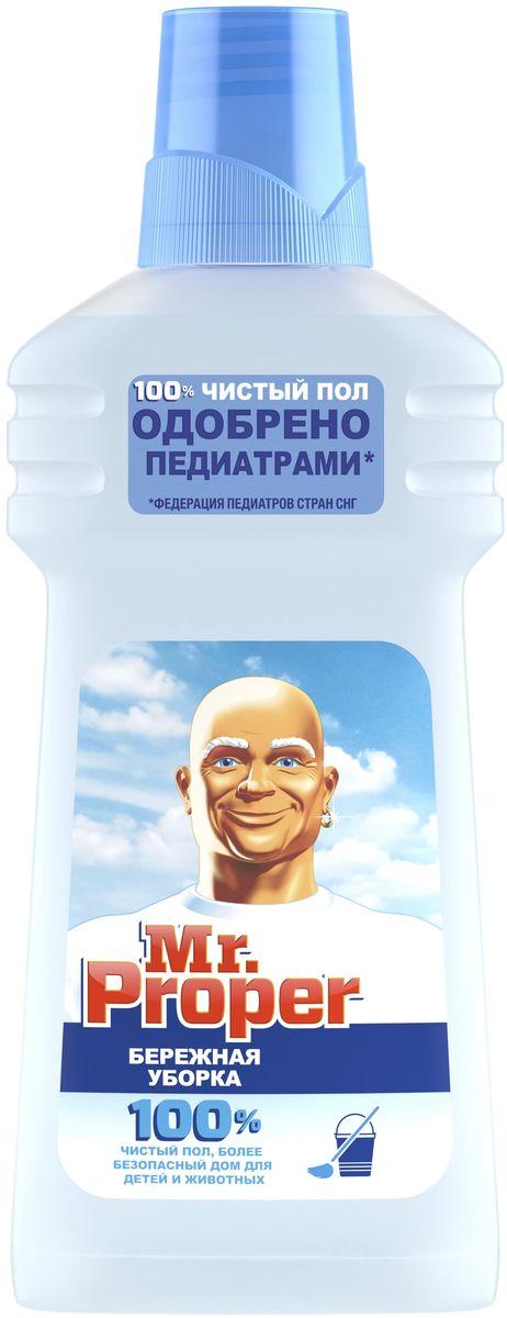 Моющая жидкость для полов и стен Mr. Proper Бережная уборка, 500 мл жидкость моющая для полов и стен mr proper горный ручей и прохлада 750 мл