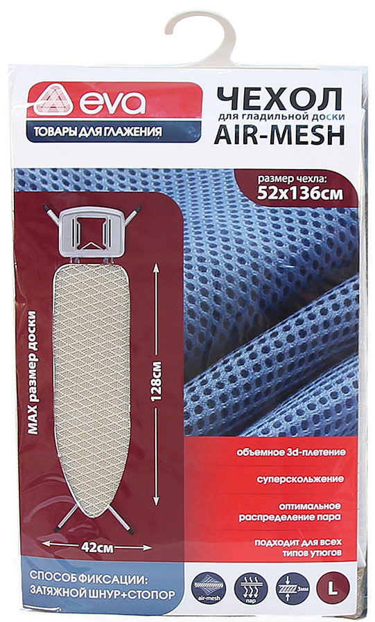 Чехол для гладильной доски Eva Airmesh, бежевый, 136 х 52 см чехол для гладильной доски eva с поролоном цвет бежевый синий бордовый 119 х 37 см